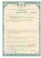 Лицензия на проведение работ с использованием сведений, составляющих государственную тайну