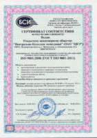 Сертификат соответствия международной системе менеджмента качества