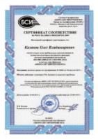 Сертификат соответствия требованиям, предъявляемым к экспертам-аудиторам (Казанов)