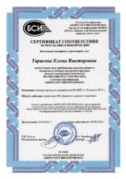 Сертификат соответствия требованиям, предъявляемым к экспертам-аудиторам (Тарасова)