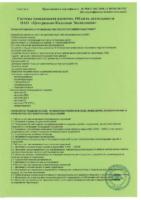 Приложение к сертификату соответствия международной системе менеджмента качества