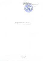 Антикоррупционная политика АО ЦКЭ
